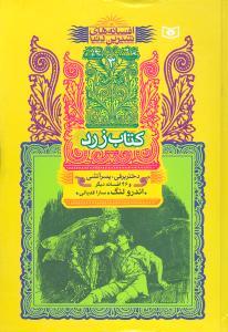 افسانه های شیرین دنیا 3: کتاب زرد؛ دختر برفی، پسر آتشی و 46 افسانه دیگر