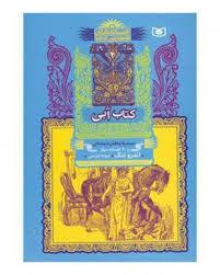 افسانه های شیرین دنیا 2: کتاب آبی؛ سیندرلا و کفش شیشه ای و 40 افسانه دیگر
