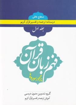 فهم زبان قرآن بر محور سوره ها (سطح عالی) - جلد اول