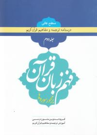 فهم زبان قرآن بر محور سوره ها (سطح عالی) - جلد دوم