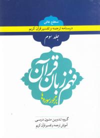 فهم زبان قرآن بر محور سوره ها (سطح عالی) - جلد سوم