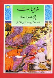 گزینه ادب پارسی 3: غزلیات شیخ شیراز سعدی