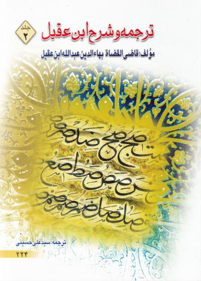 ترجمه و شرح ابن عقیل - جلد دوم
