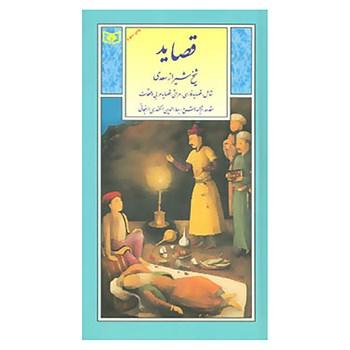 گزینه ادب پارسی 4: قصاید شیخ شیراز سعدی