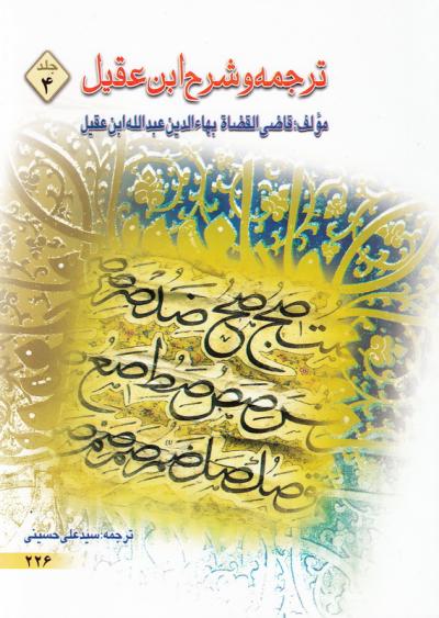 ترجمه و شرح ابن عقیل - جلد چهارم