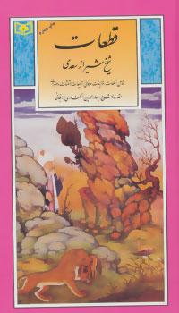 گزینه ادب پارسی 5: قطعات شیخ شیراز سعدی