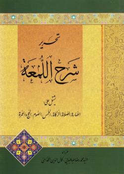 تحریر شرح اللمعه یشتمل علی: الطهارة، الصلاة، الزکاة، الخمس، الصوم، الحج و العمرة