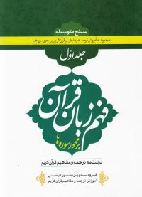 فهم زبان قرآن بر محور سوره ها (سطح متوسطه) - جلد اول