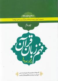 فهم زبان قرآن بر محور سوره ها (سطح متوسطه) - جلد دوم