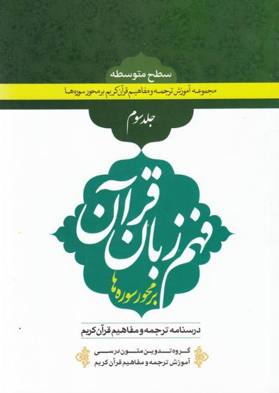 فهم زبان قرآن بر محور سوره ها (سطح متوسطه) - جلد سوم