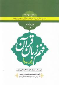فهم زبان قرآن بر محور سوره ها (سطح متوسطه) - جلد چهارم