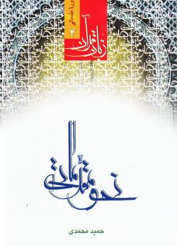 دوره مقدماتی زبان قرآن (4): نحو مقدماتی