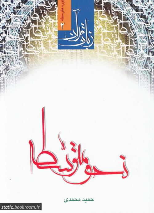 دوره متوسطه زبان قرآن 2: نحو متوسطه