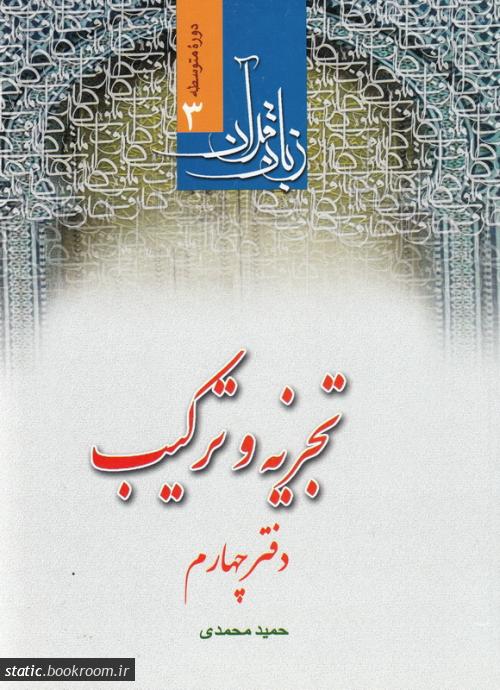 دوره متوسطه زبان قرآن (3): تجزیه و ترکیب جزء سی ام قرآن کریم - دفتر چهارم؛ سوره های قدر تا ناس
