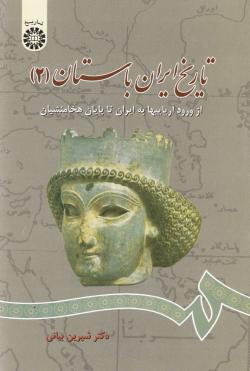 تاریخ ایران باستان (2): از ورود آریایی ها تا پایان هخامنشیان