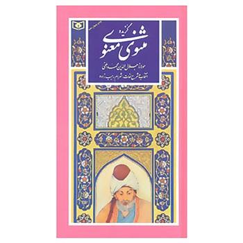 گزینه ادب پارسی 9: گزیده مثنوی معنوی