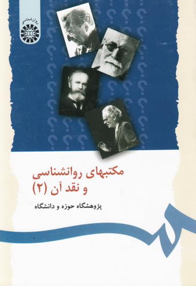مکتبهای روانشناسی و نقد آن - جلد دوم