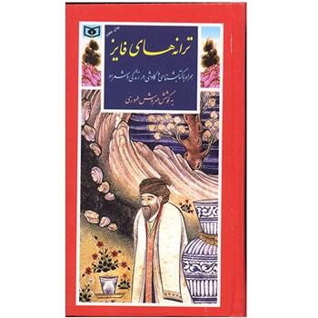 گزینه ادب پارسی 12: ترانه های فایز