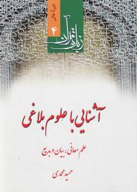 دوره عالی زبان قرآن (4): آشنایی با علوم بلاغی (علم معانی، بیان و بدیع)