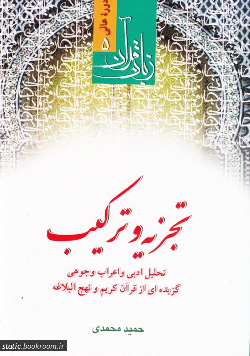 دوره عالی زبان قرآن (5): تجزیه و ترکیب