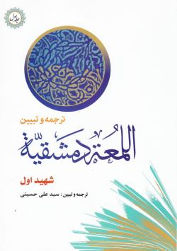 ترجمه و تبیین اللمعة الدمشقیة - جلد اول