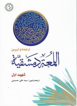 ترجمه و تبیین اللمعة الدمشقیة - جلد دوم