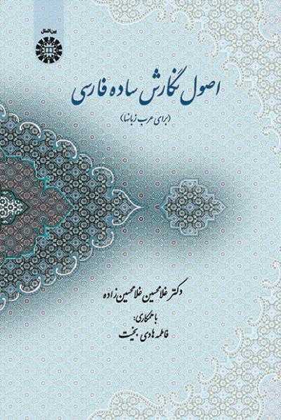 اصول نگارش ساده فارسی (برای عرب زبانها)