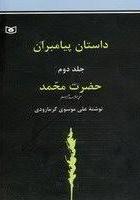 داستان پیامبران - جلد دوم: حضرت محمد (ص)