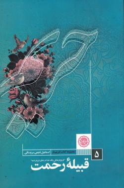 مجموعه کتاب حریم یار - جلد پنجم: قبیله رحمت
