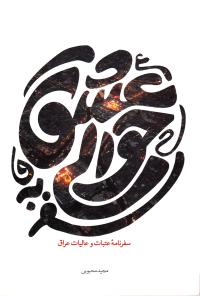 سفر به حوالی عشق: سفرنامه عتبات عالیات عراق
