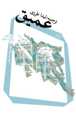 عمیق: مجموعه داستان برگزیدگان جایزه ا. هنری 2001