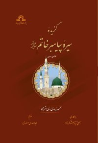 گزیده سیره پیامبر خاتم (ص) (فارسی - عربی)