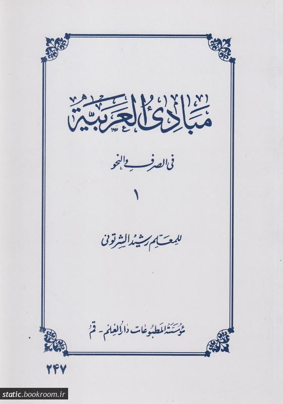 مبادی العربیة فی الصرف و النحو (دوره چهار جلدی)