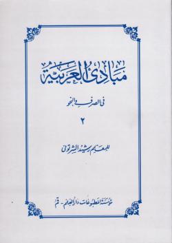 مبادی العربیة فی الصرف و النحو - جلد دوم
