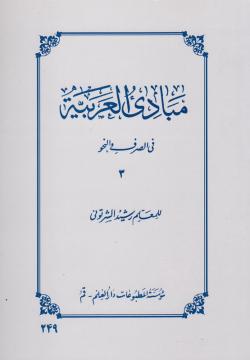 مبادی العربیة فی الصرف و النحو - جلد سوم