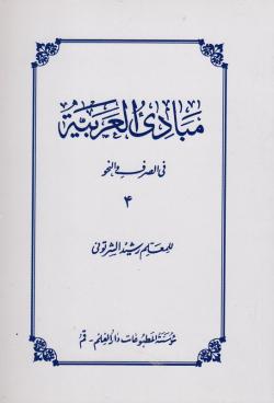 مبادی العربیة فی الصرف و النحو - جلد چهارم