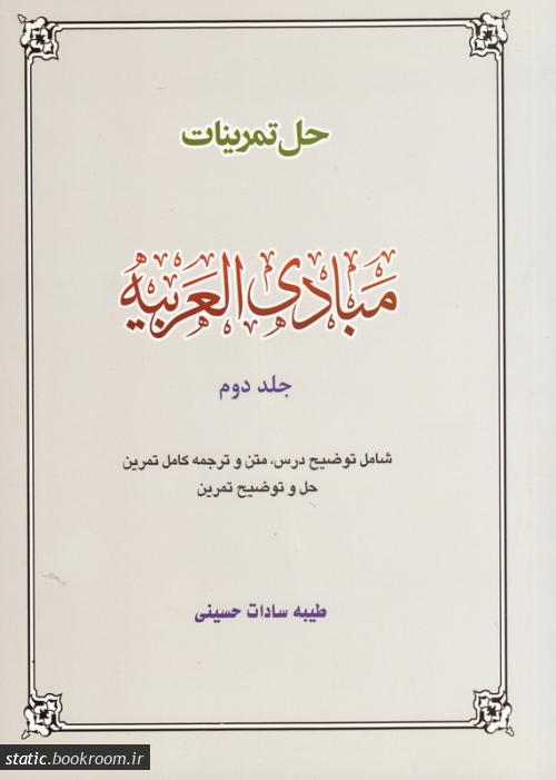 راهنمای مبادی العربیة - جلد دوم