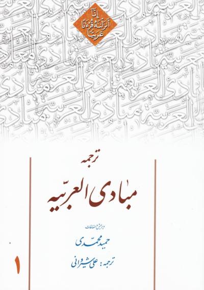 ترجمه مبادی العربیه - جلد اول