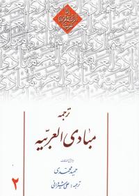 ترجمه مبادی العربیه - جلد دوم