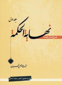 ترجمه و شرح نهایه الحکمه - جلد اول