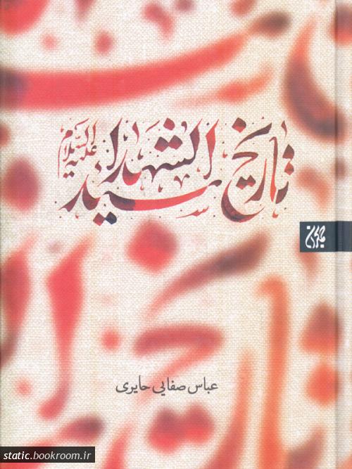 تاریخ سیدالشهدا (علیه السلام)