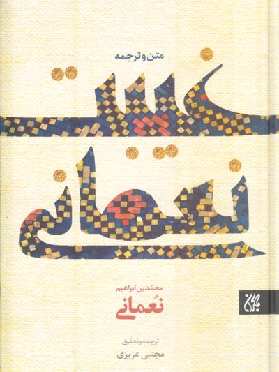متن و ترجمه غیبت نعمانی