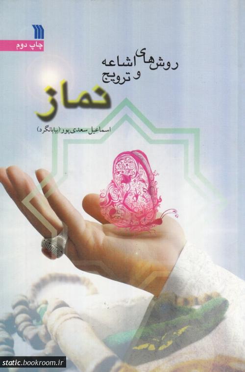 روشهای اشاعه و ترویج نماز