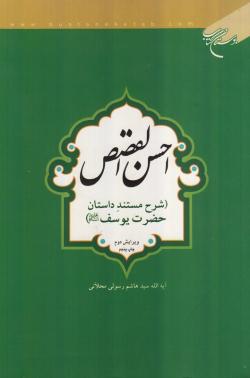 احسن القصص: شرح مستند داستان حضرت یوسف علیه السلام