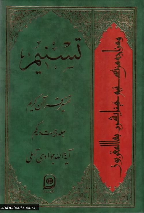 تسنیم: تفسیر قرآن کریم - جلد بیست و یکم