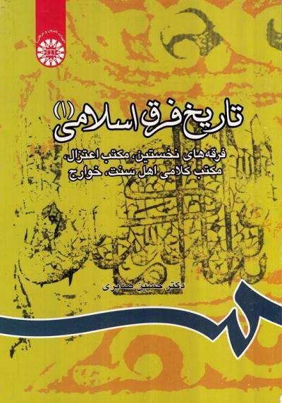 تاریخ فرق اسلامی - 1