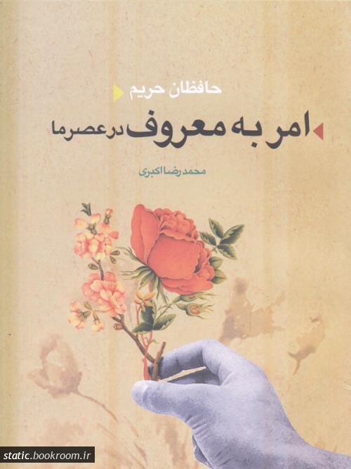 حافظان حریم (راهکارهای امر به معروف و نهی از منکر)