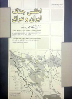 اطلس جنگ ایران و عراق: فشرده نبردهای زمینی 31 شهریور 1359 - 29 مرداد 1367