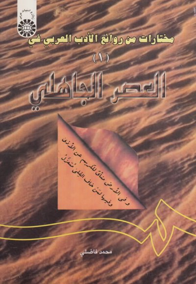 مختارات من روائع الادب العربی 1: فی العصر جاهلی
