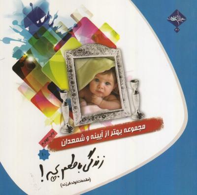 مجموعه بهتر از آیینه و شمعدان (10): زندگی با طعم بچه (مقدمات تولد فرزند)